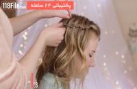 بافت مو دخترانه زیبا برای موهای کوتاه