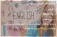 آموزش زبان انگلیسی از صفر به صورت گام به گام