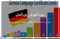 آموزش کامل زبان آلمانی در www.118file.com