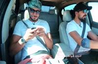 دانلود قسمت 18 مسابقه  رالی ایرانی 2