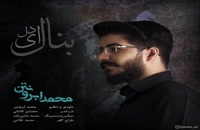 دانلود آهنگ محمد ابرونتن بنال ای دل (Mohammad Abroontan Benal Ey Del)