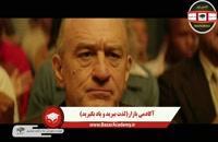 تغییر زندگی در 66 ثانیه - فیلم سینمایی «دست های سنگی»
