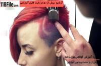 آموزش گام به گام کوتاهی مو زنانه - www.118file.com