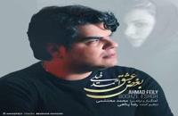 دانلود آهنگ احمد فیلی بغض عشق