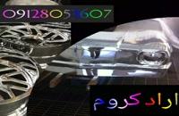 آرادکروم تولید کننده دستگاه فانتاکروم 02156571305