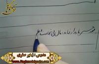 آموزش خط تحریری -سطر نویسی