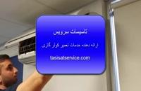 خدمات تعمیر کولر گازی و اسپیلت در تهران