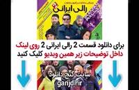 دانلود مسابقه رالی ایرانی 2 قسمت دوم 2