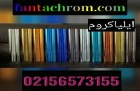 کریستال کروم /فرمول مواد فانتاکروم/02156571305