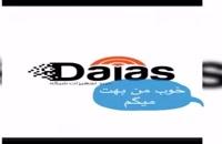 دالاس دالاس دالاس dalas dalas های ارتباطی باما