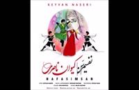دانلود آهنگ نفسیم سن از کیوان ناصری