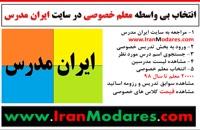 نحوه انتخاب استاد و معلم خصوصی از سایت تدریس خصوصی ایران مدرس