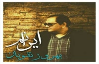 دانلود آهنگ جدید و زیبای بهروز نقویان با نام ایرانم