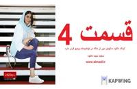 خرید قانونی سریال ایرانی سال های دور از خانه+قسمت چهارم--- --