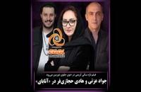 دانلود فیلم آتابای با بازی جواد عزتی /لینک نسخه کامل درتوضیحات