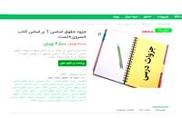 دانلود رایگان جزوه حقوق اساسی 1 بر اساس کتاب خسروی+تست pdf