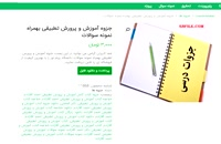 جزوه آموزش و پرورش تطبیقی بهمراه نمونه سوالات pdf
