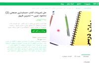 دانلود رایگان حل تمرینات کتاب حسابداری صنعتی (2) محمود عربی - نسرین فریور  pdf