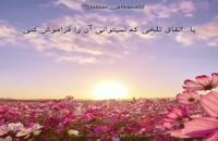 دل نوشته های زندگی با زیرنویس