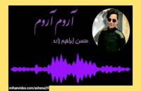"""ترانهٔ """" آروم آروم """" _ محسن ابراهیم زاده"""