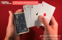 آموزش ترفند بازی ورق
