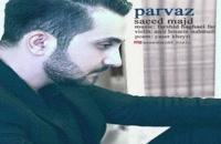موزیک زیبای پرواز از سعید مجد