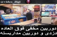 دزدی در سوپر مارکت
