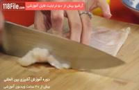 دوره جامع آموزش آشپزی بین المللی