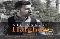 دانلود آهنگ علی عباسی (1) حلقه (Ali Abbasi I Halgheh)