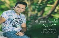 دانلود آهنگ مصطفی دارینی قلب سرد (Mostafa Sareini Ghalbe Sard)