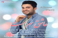 موزیک زیبای عاشق سرمست از علیرضا نائیج