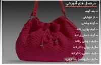 کیف مکرومه با دسته چوبی