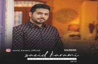 Saeed Karami Sazesh