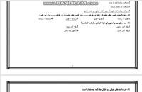 نمونه سوالات نازک دوزی همراه با جوابfdf