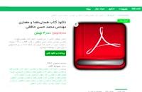 دانلود رایگان کتاب هستی، فضا و معماری مهندس محمد حسن حافظی PDF