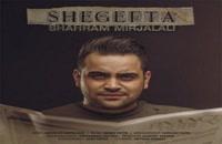 Shahram Mirjalali Shegefta