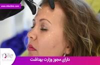 تزریق بوتاکس | فیلم تزریق بوتاکس | کلینیک پوست و مو نیل | شماره 26
