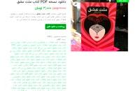 دانلود رایگان کتاب ملت عشق pdf