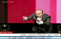 استنداپ کمدی حسن ریوندی:))))))