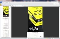 دانلود کتاب کامل طراحی الگوریتم حمیدرضا مقسمی با لینک مستقیم 412 صفحه pdf