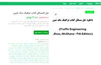 دانلود رایگان حل المسائل کتاب ترافیک مک شین PDF