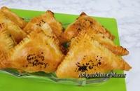 سمبوسه ورقی با کچالو (سیب زمینی) | فیلم آشپزی