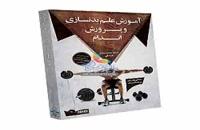 محصولات لوح ورزش با تخفيفهای ويژه   Microsoftco.ir