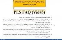 نوع فرمت برای فراخوانی داده ها در اسمارت پی ال اس نسخه سوم-PLS FAQVid#5
