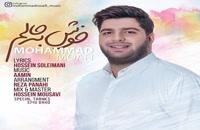 Mohammad Moafi Khosh Be Halam