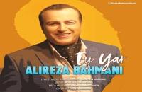 آهنگ ای یار از علیرضا بهمنی(پاپ)