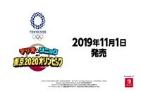 تیزر جدید المپیک ماریو و سونیک 2020