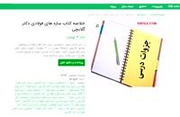دانلود رایگان خلاصه کتاب سازه های فولادی دکتر گلابچی pdf