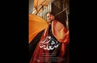 دانلود فیلم ایرانی شعله ور - کیفیت 480 با حجم پایین