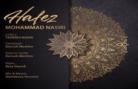 دانلود آهنگ محمد نصیری حافظ (Mohammad Nasiri Hafez)